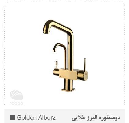 شیر ظرفشویی رابو (مدل دومنظوره البرز طلایی)